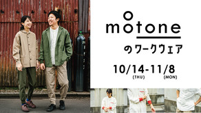 【NEWS】10/14-11/8「motoneのワークウェア」