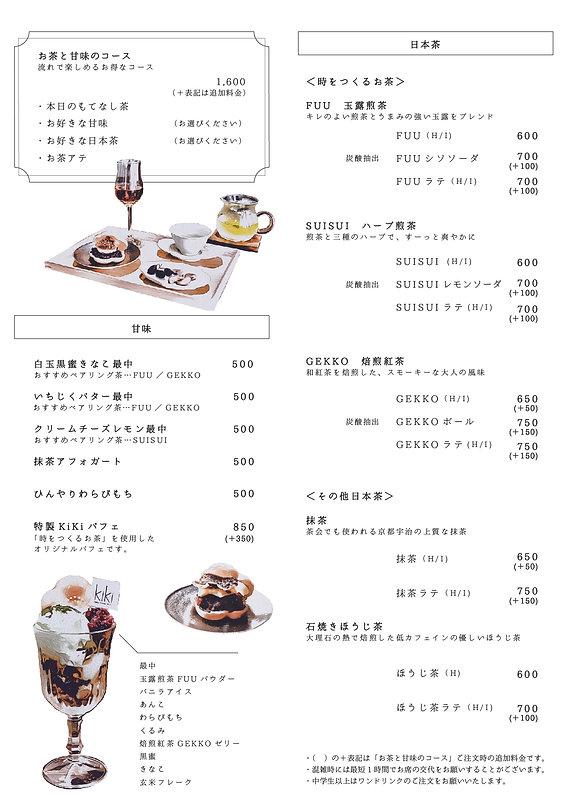 2021_menu.jpg
