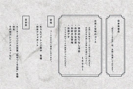 menu_簡易版-03.jpg