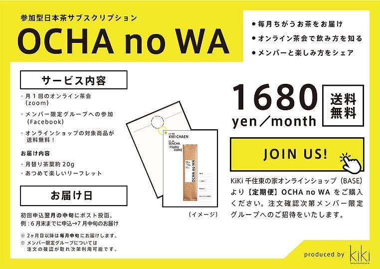 OCHAnoWA_service_image_2_72.jpg