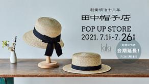 【NEWS】会期延長!7/1-26 田中帽子店の麦わら帽子販売会
