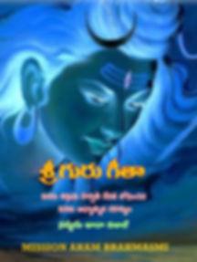 Guru Gita front cover copy.jpg