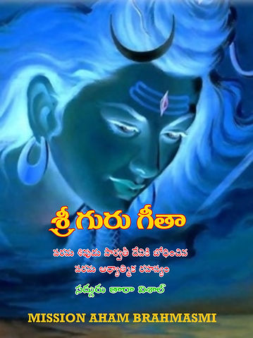 Guru Gita front cover copy.jpg