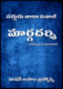 STVM final cover front.jpg