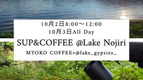 10月2日、3日 野尻湖の飛行隊さんとのコラボイベント SUP&COFFEE @Lake Nojiriを開催いたします✨