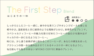 FirstStep.png