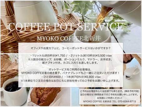 コロナ時代の新サービス!オフィスやお家でカフェを楽しむ、コーヒーポットサービス
