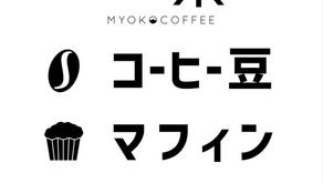 """コーヒーの日10月1日からMYOKO COFFEE 北新井店が""""もっと、コーヒー屋さん""""に✨"""