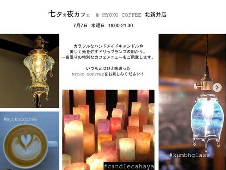 7/7 七夕の夜カフェ @北新井店