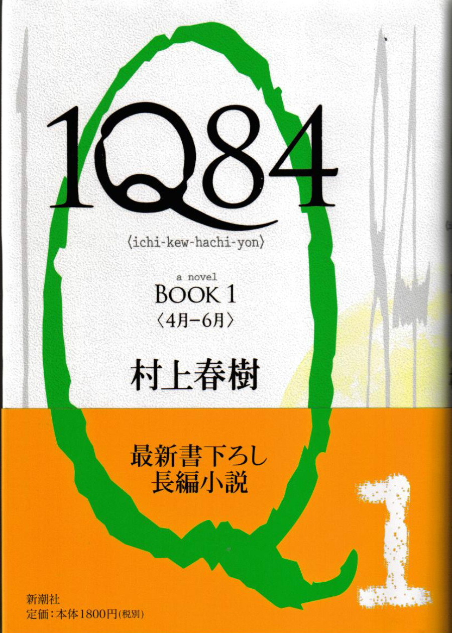1Q84 - Livro 1 - Haruki Murakami