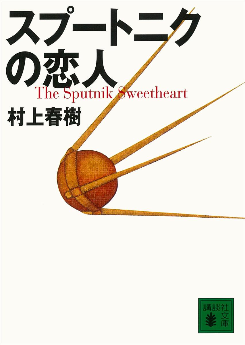 Minha Querida Sputnik - Haruki Murakami