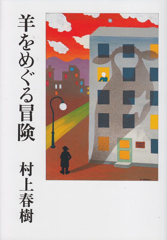 Caçando Carneiros - Haruki Murakami