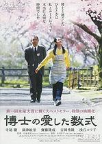 """Club de Lectura de Adultos de la Biblioteca Pública presenta """"THE PROFESSOR AND HIS BELOVED EQUATION"""" AKIRA TERAO, ERI FUKATSU, TAKANARI SAITO, HIDETAKA YOSHIOKA Dirección: TAKASHI KOIZUMI Guion: TAKASHI KOIZUMI (Novela: YOKO OGAWA) Japón, 2006. 117' Color. Sinopsis: Historia entre una madre soltera y un profesor de matemáticas con una afección cerebral."""