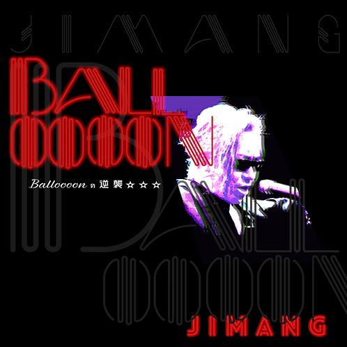 【Balloooonの逆襲☆☆☆】 JIMANG 7th Albumの複製