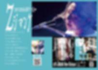 ZジマングチラシA5横のコピー.jpg