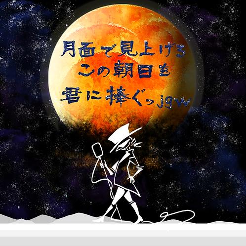 【月面で見上げるこの朝日を君に捧ぐっjgw】9th New Album JIMANG