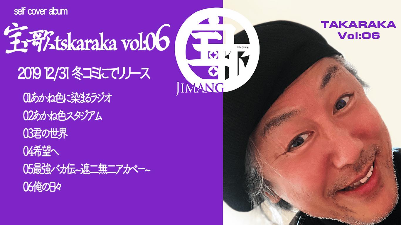 宝歌takaraka vol:06