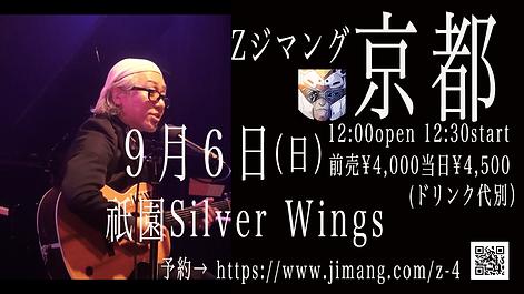 Z京都WEB.png