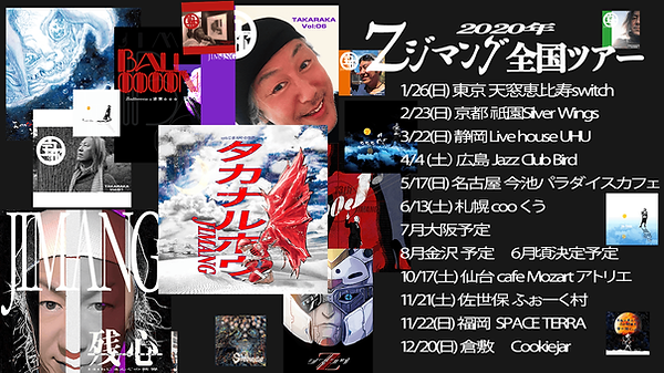 2020Zジマングツアー.png