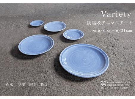 【企画展のお知らせ】Variety陶器&アニマルアート6月6日〜6月21日