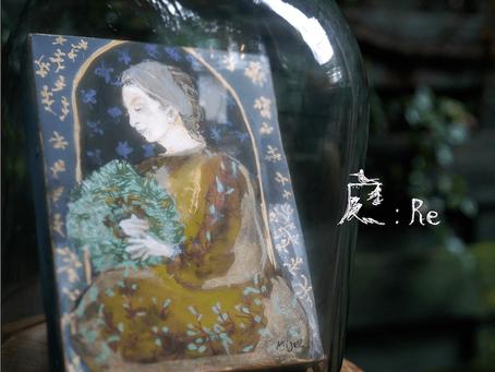 【企画展のお知らせ】庭:Re MIZUE HASHIMOTO ARTWORKS EXHIBITION(11月14日〜11月29日)