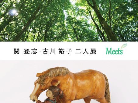 【企画展のお知らせ】MEETS~関 登志・古川 裕子 二人展~
