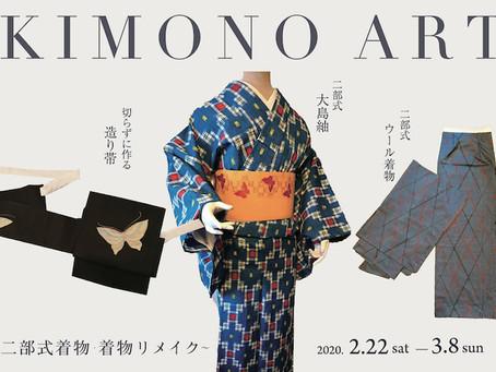 【企画展お知らせ】KIMONO ART 〜二部式着物・着物リメイク
