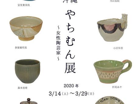 【企画展のお知らせ】沖縄 やちむん展〜女性陶芸家〜