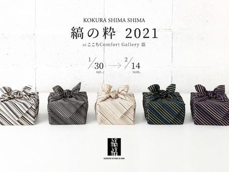 【企画展のお知らせ】縞の粋2021