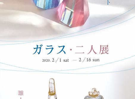 【企画展のお知らせ】