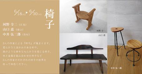 企画展『暮らしを楽しむアート展』第二部「椅子」スタートです