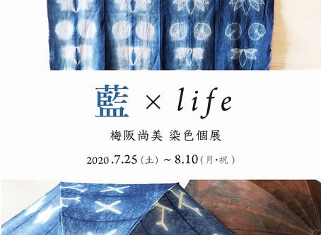 【企画展のお知らせ】藍×life 梅阪尚美 染色個展 7月25日(土)〜8月10日(月・祝)