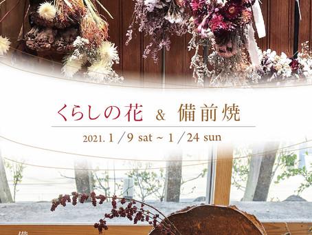 【企画展のお知らせ】くらしの花と備前焼