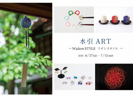 【企画展のお知らせ】水引ART〜Wadern STYLE  ワダンスタイル 〜6月27日〜7月12日