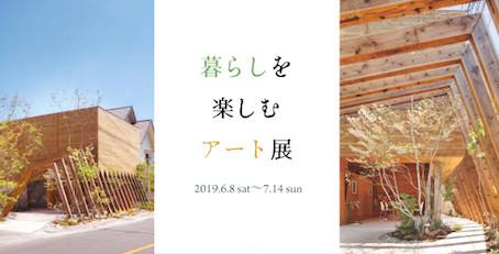 6月の企画展情報〜暮らしを楽しむアート展