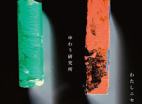 【企画展のお知らせ】わたしニセンジュウ〜ゆわう研究所(前期8/22土〜9/3木)(後期:9/5土〜9/17木)