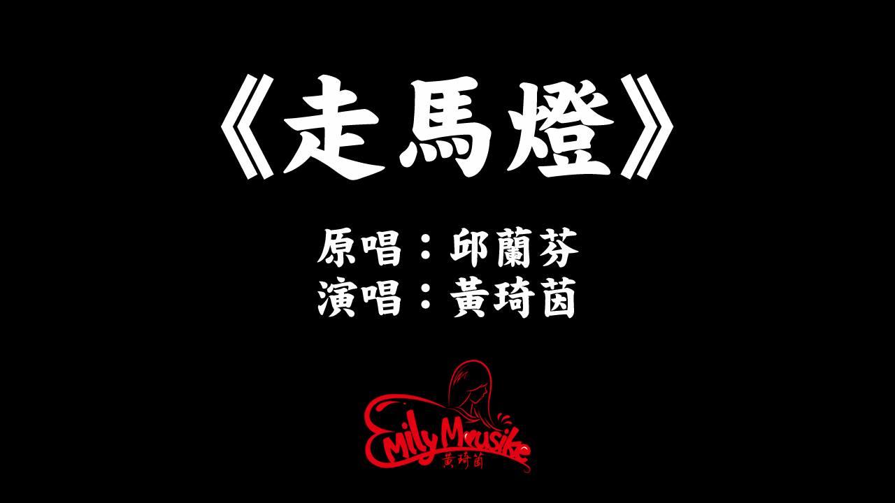 72變樂團「黃琦茵」《走馬燈》