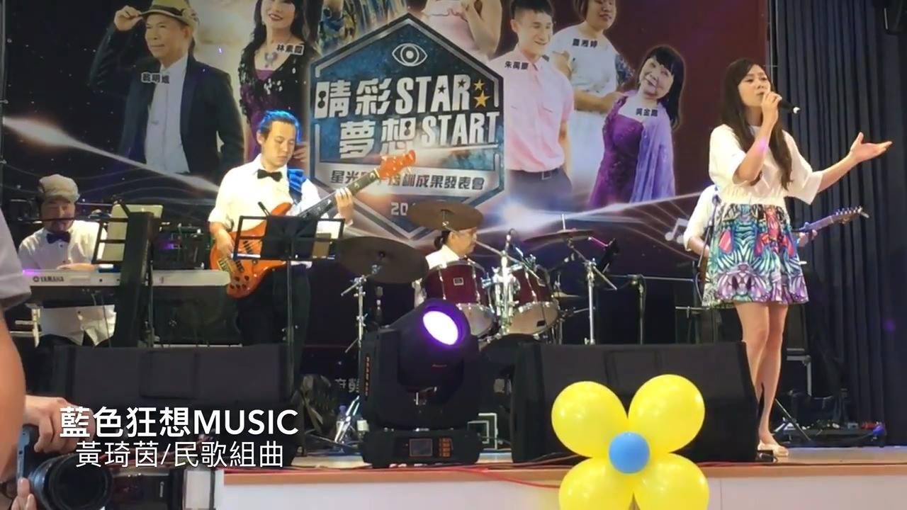 藍色狂想music「黃琦茵」《民歌組曲》
