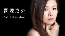 夢境之外 Out of the dreamland