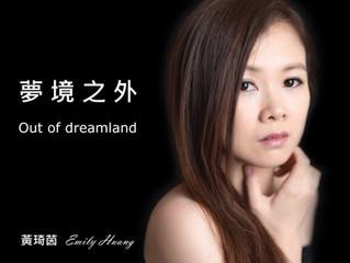 夢境之外 Out of the dreamland