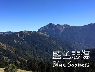 藍色悲傷 Blue Sadness
