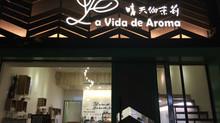 晴天恦茉莉 La Vida de Aroma 晴天館-芳療、美食 極緻饗宴-蔬食篇