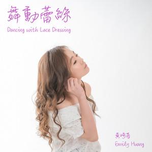 舞動蕾絲Dancing with Lace Dressing