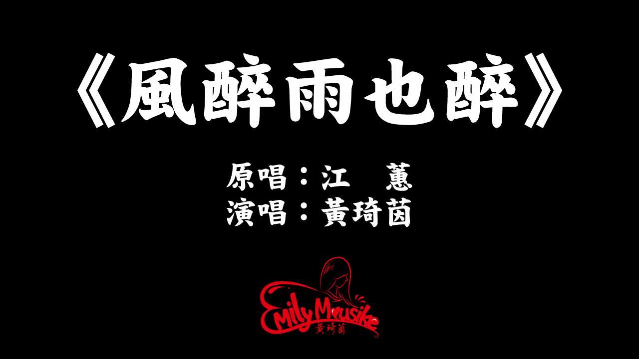 Fantasy azz Band「黃琦茵」《風也醉雨也醉》