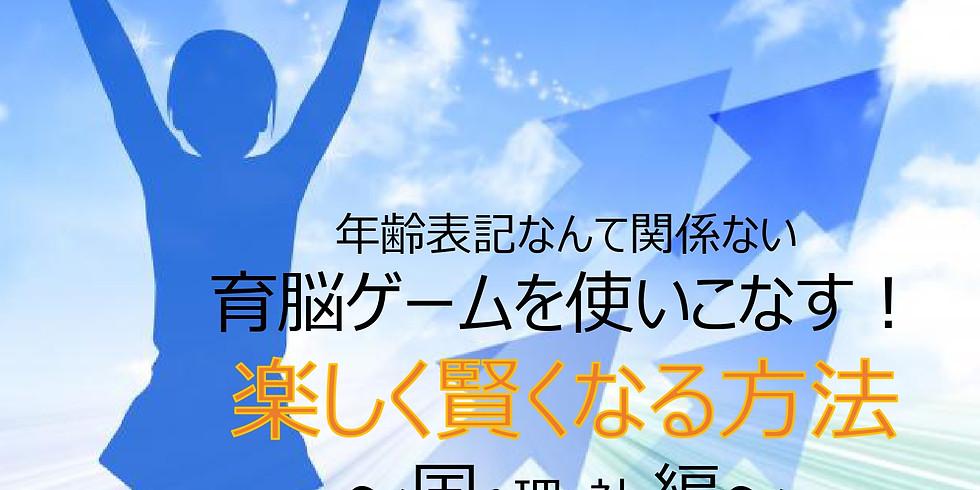 育脳ゲームを使いこなす!楽しく賢くなる方法~国・理・社編~