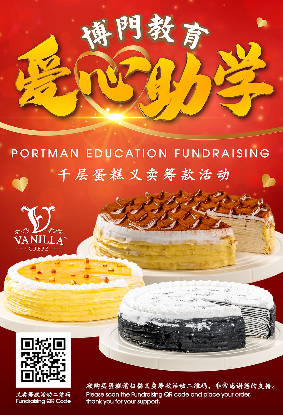 PC_Vanilla Crepe Fundraising_VPoster_202