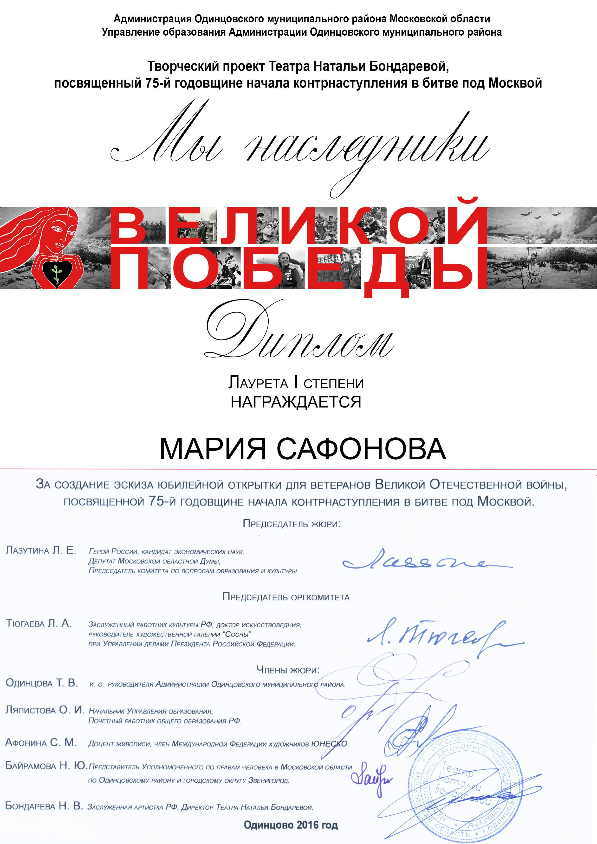 Мария Сафонова