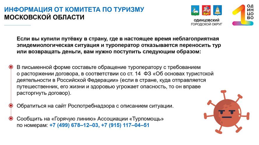 Profilaktika_i_lechenie_koronavirusa_pag