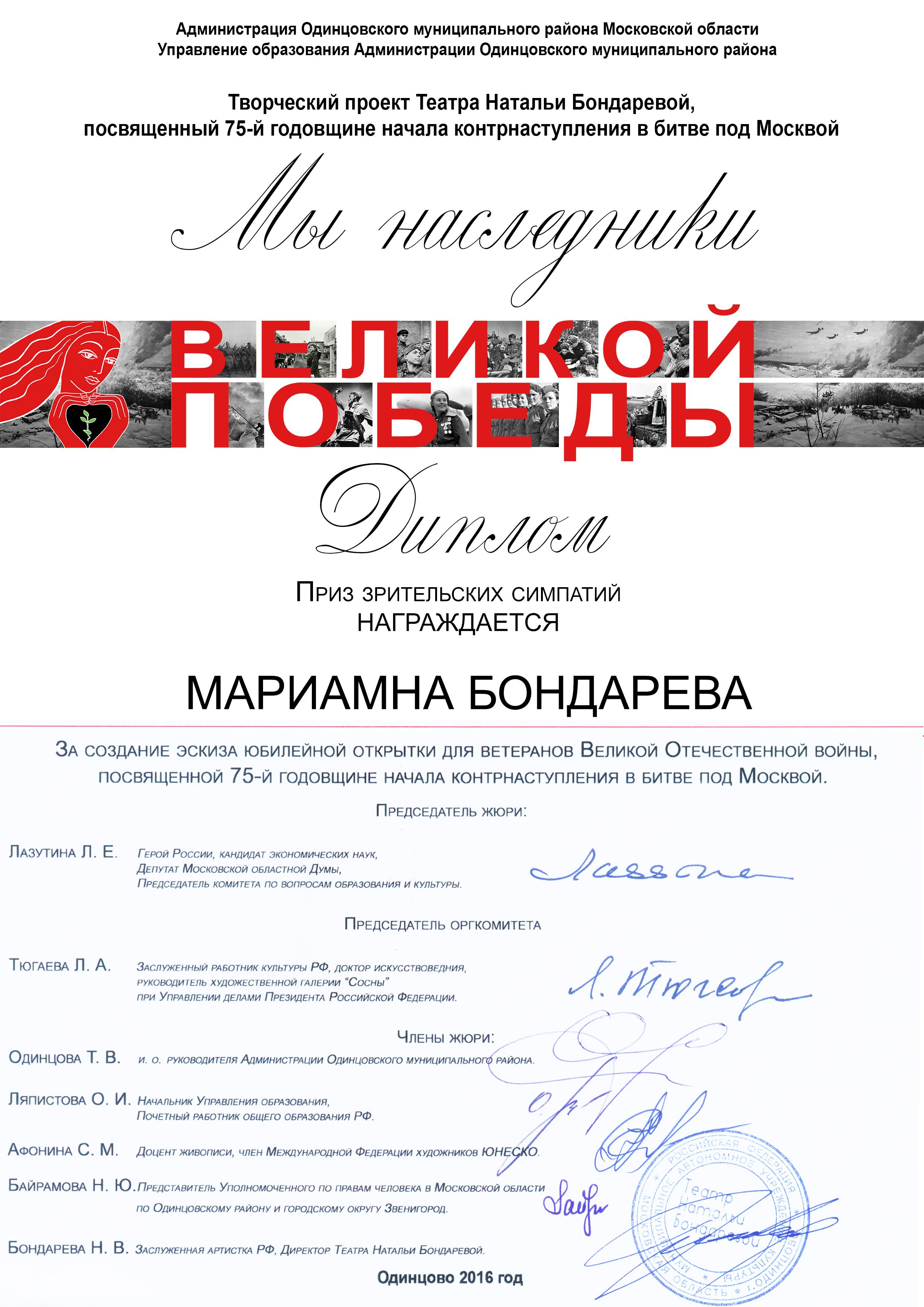 Мариамна Бондарева