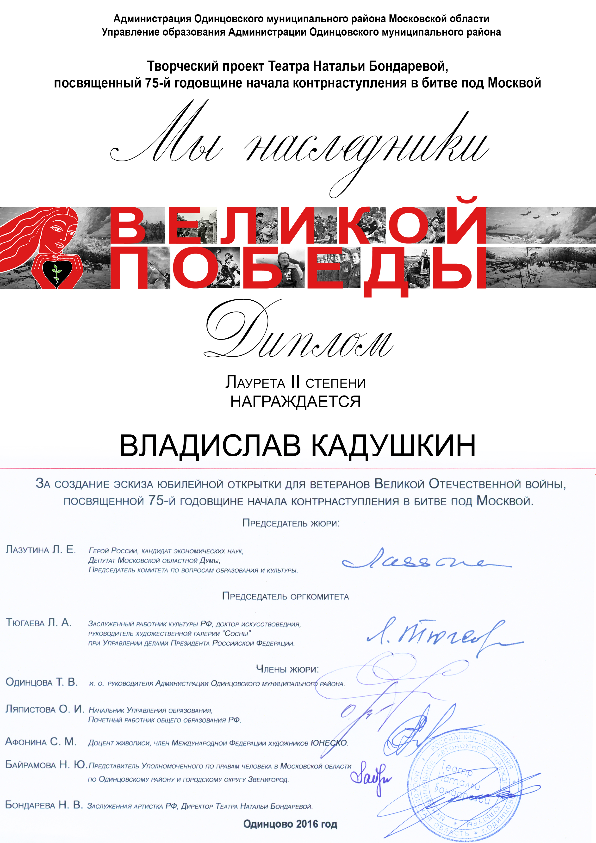 Владислав Кадушкин